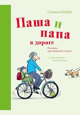 Паша и папа в дороге : рассказы для семейного чтения: художественная литература