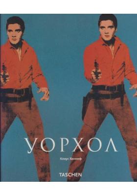 Энди Уорхол = Warhol : От коммерции к искусству