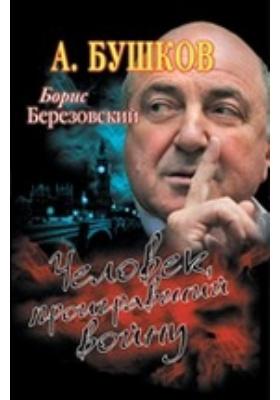 Борис Березовский.Человек, проигравший войну