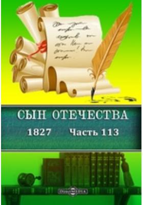 Сын Отечества : 1827: журнал. 1827, Ч. 113