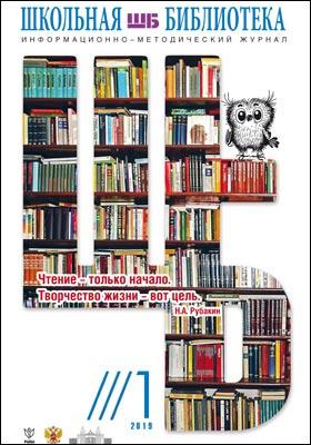 Школьная библиотека: журнал. 2019. № 1 (191)