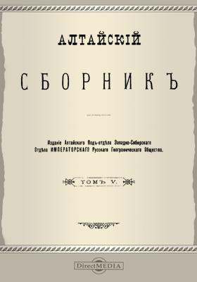 Алтайский сборник: газета. 1903. Т. 5