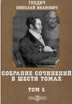 Собрание сочинений в шести томах. Т. 5