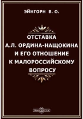 Отставка А.Л.Ордина-Нащокина и его отношение к малороссийскому вопросу: публицистика