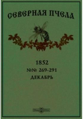 Северная пчела. 1852. №№ 269-291, Декабрь