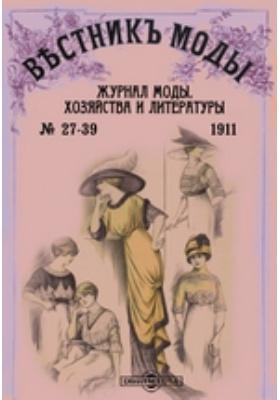Вестник моды: журнал. 1911. № 27-39