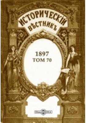 Исторический вестник. 1897. Т. 70