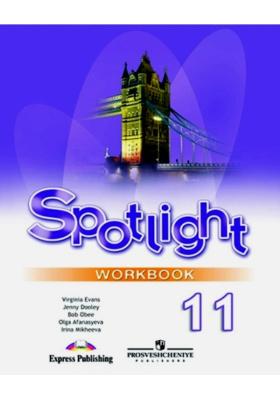 Spotlight 11. Workbook = Английский язык. Рабочая тетрадь. 11 класс : Пособие для общеобразовательных учреждений. 2-е издание
