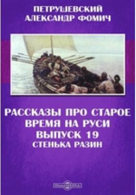 Рассказы про старое время на Руси. Вып. 19. Стенька Разин