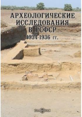 Археологические исследования в РСФСР 1934-1936 гг