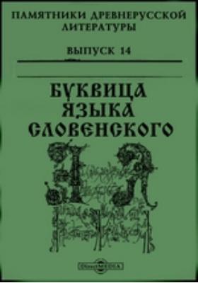 Памятники древнерусской литературы. Вып. 14. Буквица языка словенского