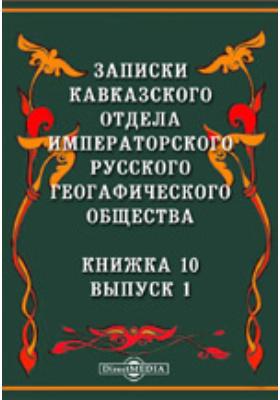 Записки Кавказского отдела Императорского Русского географического общества. 1876. Книжка 10, Вып. 1