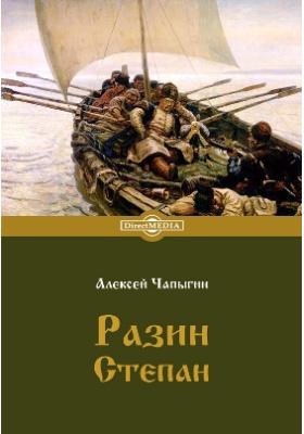 Разин Степан: художественная литература