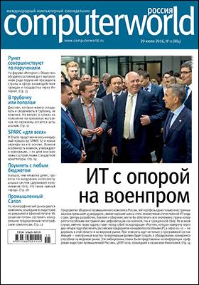 Computerworld Россия: международный компьютерный еженедельник. 2016. № 11(884)