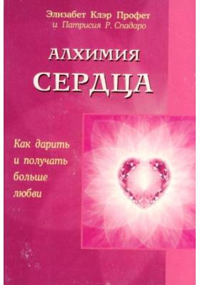 Алхимия сердца = Alchemy of the Heart. How to Give and Receive More Love : Как дарить и приниматть больше любви