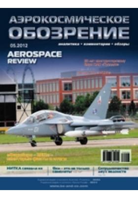Аэрокосмическое обозрение = Aerospace review : аналитика, комментарии, обзоры: журнал. 2012. № 5(60)