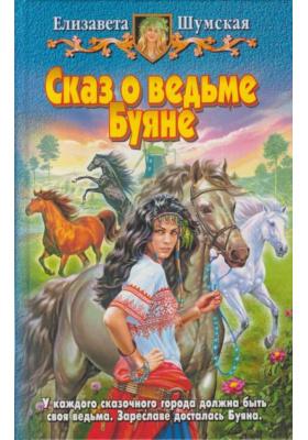 Сказ о ведьме Буяне : Фантастический роман