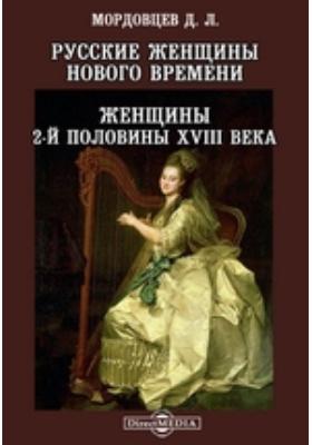 Русские женщины Нового времени. Женщины 2-й половины XVIII века: документально-художественная