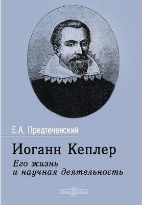 Иоганн Кеплер. Его жизнь и научная деятельность