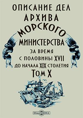 Описание дел архива Морского министерства за время с половины XVII до начала XIX столетия. Т. 10