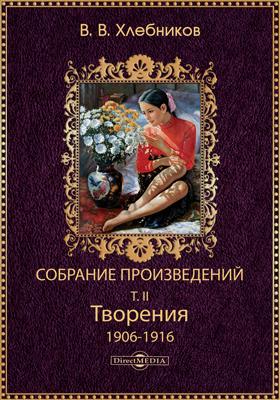 Собрание произведений Велимира Хлебникова: художественная литература. Т. 2. Творения 1906-1916