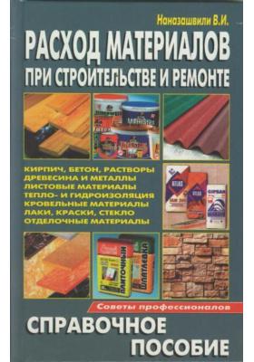 Расход материалов при строительстве и ремонте : Справочное пособие