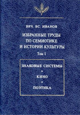 Избранные труды по семиотике и истории культуры: монография. Т. 1