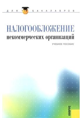 Налогообложение некоммерческих организаций : Учебное пособие