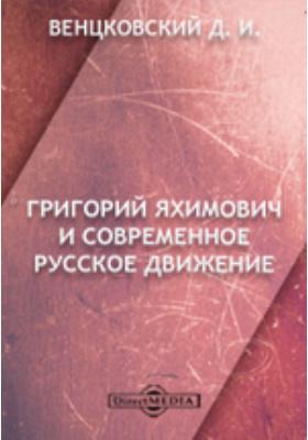 Григорий Яхимович и современное русское движение