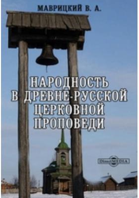 Народность в древне-русской церковной проповеди