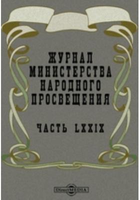 Журнал Министерства Народного Просвещения: журнал. 1853, Ч. 79