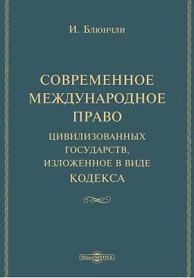 Современное международное право цивилизованных государств : изложенное в виде кодекса: историко-документальная литература