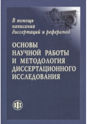 Основы научной работы и методология диссертационного исследования: монография