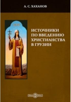 Источники по введению христианства в Грузии