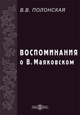 Воспоминания о В. Маяковском