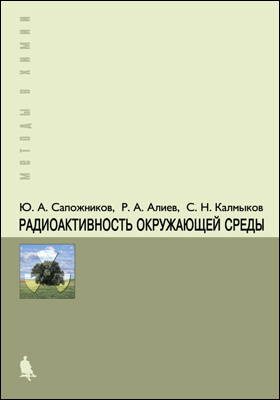 Радиоактивность окружающей среды : теория и практика