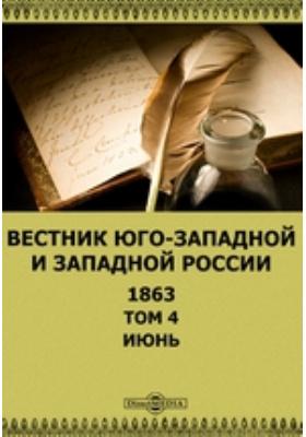 Вестник Юго-западной и Западной России: журнал. 1863. Т. 4, Июнь