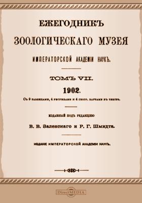 Ежегодник Зоологического музея Императорской Академии Наук: журнал. 1902. Том 7