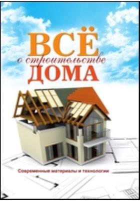 Все о строительстве дома. Современные материалы и технологии