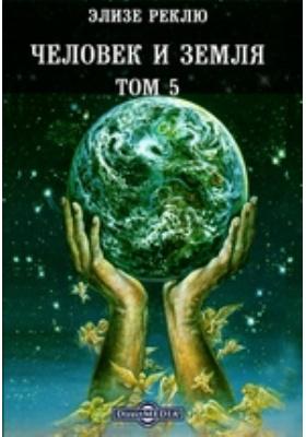Человек и Земля Современная история. Т. 5. Новая история
