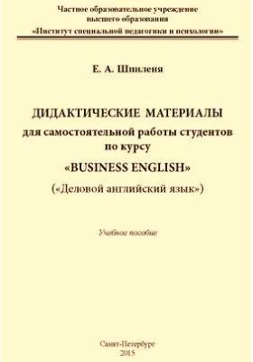 Дидактические материалы для самостоятельной работы по курсу «Business English» («Деловой английский язык»): учебное пособие