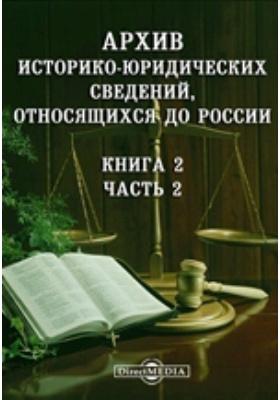Архив историко-юридических сведений, относящихся до России. Кн. 2, Ч. 2