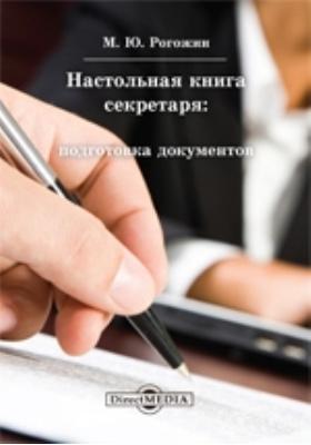 Настольная книга секретаря : подготовка документов: практическое пособие