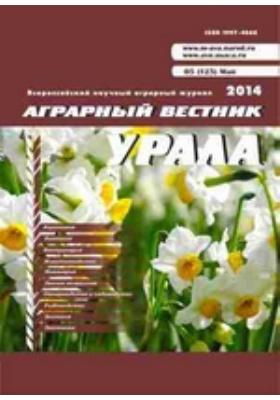 Аграрный вестник Урала. 2014. № 5(123)