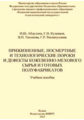 Прижизненные, посмертные и технологические пороки и дефекты кожевенно-мехового сырья и готовых полуфабрикатов: учебное пособие