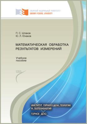 Математическая обработка результатов измерений: учебное пособие