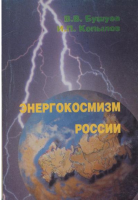 Энергокосмизм России : 2-е издание, дополненное и переработанное