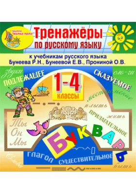Интерактивный тренажер по русскому языку к учебникам Р.Н.Бунеева и др. для 1-4 классов