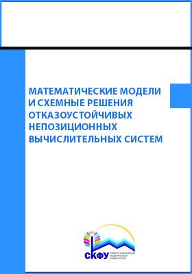 Математические модели и схемные решения отказоустойчивых непозиционных вычислительных систем