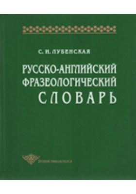 Русско-английский фразеологический словарь: словарь